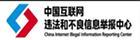 中央網信辦不良信息舉報中心